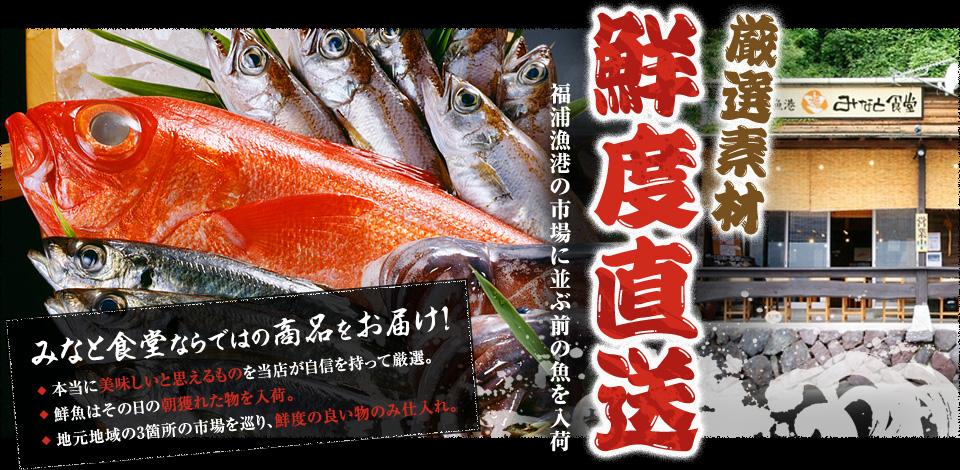 みなと食堂ならではの商品をお届け! 福浦漁港直営店 みなと食堂